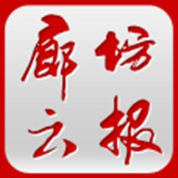廊坊云报app2.3.7 安卓版