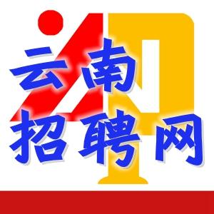 云南招聘网(云南求职)1.9官方版