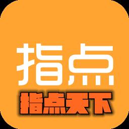 指点天下appv1.1.1安卓版