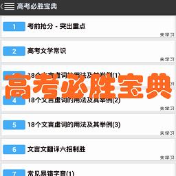 高考必胜宝典(知识点精华)1.5.0 安卓最新版