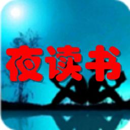 夜读书app1.0 安卓手机版