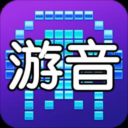游音游戏短视频1.1.4 安卓手机版