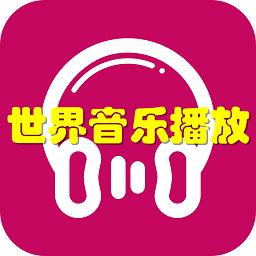 世界音乐播放(主题色定制)手机版1.0 安卓最新版