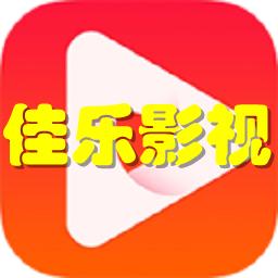 佳乐影视播放器app10.0.1 安卓清爽版