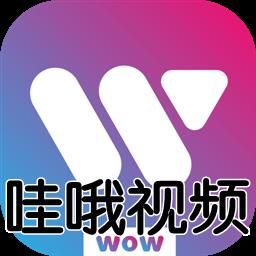 哇哦视频最新版app1.0.1 安卓版