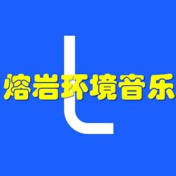 熔岩环境音乐(门店背景音乐)2.3.8 安卓最新版