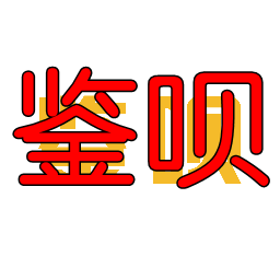 鉴呗(球鞋鉴定)软件下载1.7 安卓版