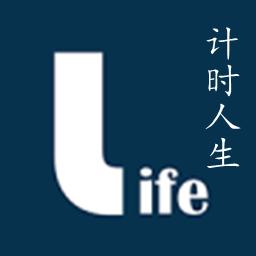 计时人生(时间记录)appv2.3.6安卓版