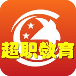 超�教育(��I教育必��)1.0 安卓版