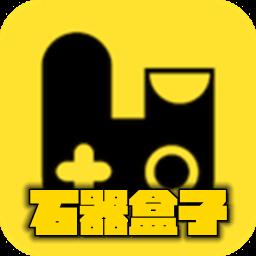 石器盒子appv1.0安卓版