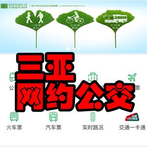 三亚网约公交app(乘车助手)2.0.6安卓版
