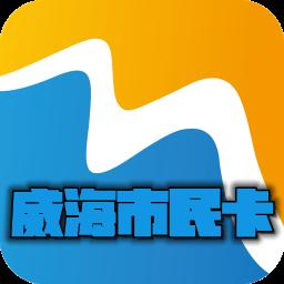 威海市民卡appv1.5.0安卓版