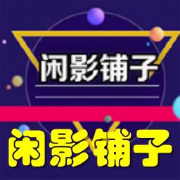 闲影铺子(全网影视免费看)1.0 安卓版