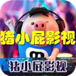 猪小屁影视播放器app0.1 安卓手机版