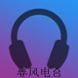 春风电台appv1.1.3安卓版
