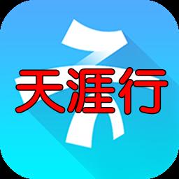 天涯行(网约公交)手机版下载2.0.6 安卓最新版