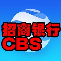 招商银行CBS(移动化财资管理)3.0最新版