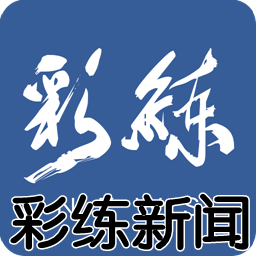 彩练新闻app2.0.16 安卓版