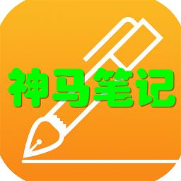 神马笔记(记事小工具)app1.0 安卓版