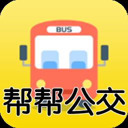 帮帮公交手机版app1.0 安卓版