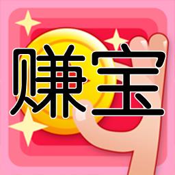 赚宝(试玩赚钱)app1.1.1 安卓版