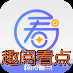 趣阅看点(转发赚钱)app下载1.0 安卓版
