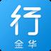 金华行(金华公交出行服务)3.7.0最新版