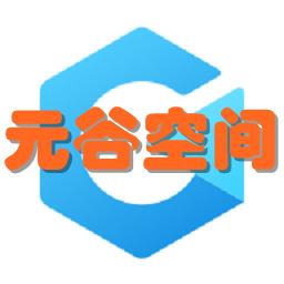 元谷空间(共享办公空间)app1.0 安卓手机版