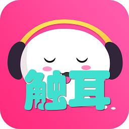触耳语音聊天app1.0 安卓手机版