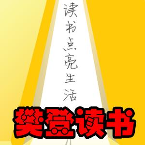樊登读书会app下载3.9.31最新版