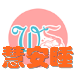 慧安睡(��核�眠咨�)1.0 安卓版