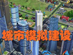 城市模拟建设