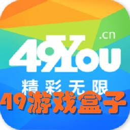 49游戏盒子4.0.5 手机版