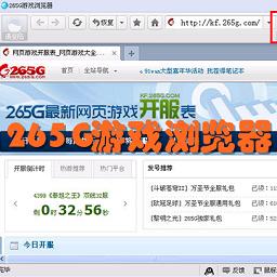 265G游戏浏览器2.0 全新改版