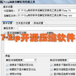 7-Zip�_源�嚎s�件18.05 �定版