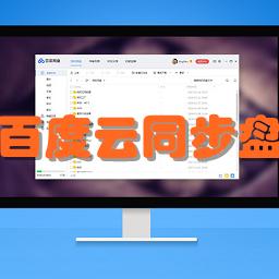 百度云同步盘6.6.0 官网最新版