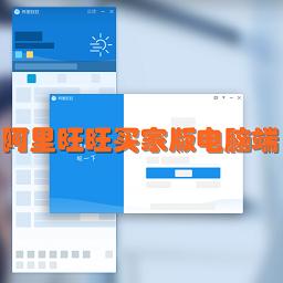 阿里旺旺买家版电脑端9.12.05 最新版