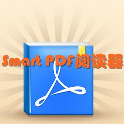 Smart PDF阅读器2.0 官方版