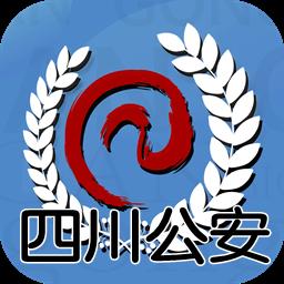四川公安app2.0 安卓版