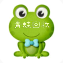 青蛙回收appv1.1.2安卓版