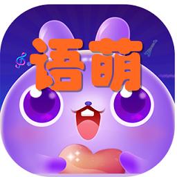 语萌语音交友app1.0.0.1 安卓手机版