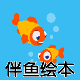 伴鱼绘本手机版1.6.20.1 安卓免费版