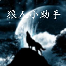 狼人小助手(狼人杀辅助)appv1.1安卓版
