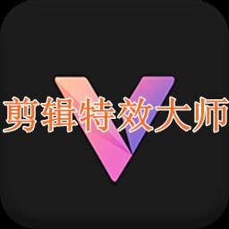 剪辑特效大师app1.0.2 安卓版