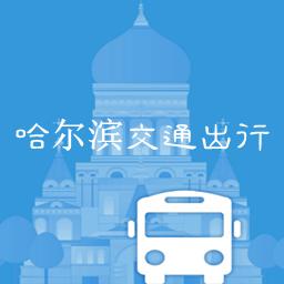 哈尔滨交通出行官网版appv1.0.8安卓版