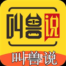 叫兽说手机版app1.0 安卓版