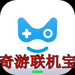 奇游联机宝最新版app2.2.安卓版