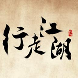 行走江湖文字剧情游戏v1.0.1安卓版