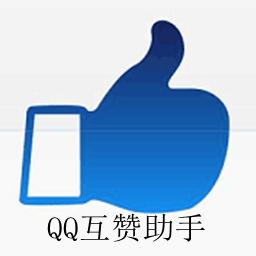 QQ互赞助手(一键全自动)appv1.0安卓版