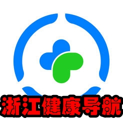 浙江健康导航app(在线预约挂号)1.0安卓版